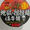 【サンヨー食品株式会社】サッポロ一番 地獄の担担麺 護摩龍 阿修羅 ¥250(税別)