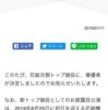 花組 新トップ娘役決定!!