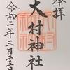 御朱印集め 大村神社:三重