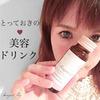 【9月限定】増税前にまとめ買いした美容ドリンク♡