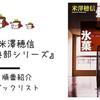 【米澤穂信】『古典部シリーズ』の順番とあらすじを紹介するよ!【氷菓】