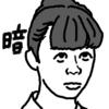 【邦画】『一礼して、キス』--高校生男女の青春ラブストーリーのはずが、なぜかホラー風味
