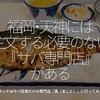 435食目「福岡・天神には注文する必要のない『サバ専門店』がある」ランチはサバ定食だけの専門店「真(まこと)」に行ってみた