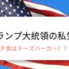 池上彰氏が語るトランプ大統領の素顔5選!