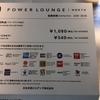 羽田空港国内線、第1ターミナル・POWER LOUNGEは制限エリアにあってとても便利♪