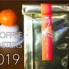 【コーヒー豆】27 COFFEE ROASTERS。New years blend2019を一足お先に飲んでみた。