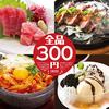 【オススメ5店】小山市・栃木市(栃木)にある創作和食が人気のお店
