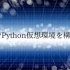 venvでPython仮想環境を構築