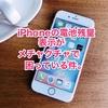 iPhone6バッテリー残量表示がメチャクチャで、困っています!
