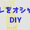 賃貸でも出来る!!トイレの壁をもっとオシャレに!簡単DIY