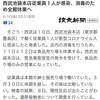 物資不足はいよいよ始まる『西武池袋本店従業員1人が感染、消毒のため全館休業へ』4/10(金) 22:31配信 読売新聞オンライン。全部中国のせい。