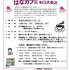 平成30年度第1回はなカフェ開催のお知らせ☆