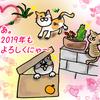 ママ吉へ新年のごニャイ拶