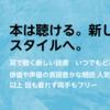 【無料】Amazonが本気を出した?Audibleの無料体験で最大3,000円分のポイント付与!!