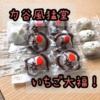 力谷風猛堂「いちご大福」が美味い!