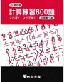 「小学6年計算練習800題」を開始【小4息子】