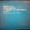 Dell XPS 13 ブルースクリーン