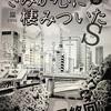 漫画「君が心に棲みついたs」第55話ついに最終話!のネタバレと感想!8巻掲載!