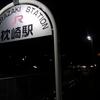 ~青春18きっぷ1枚で日本縦断~【5日目②】終点の枕崎へ!