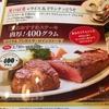 【気になる】ロイヤルホストのステーキがすごく美味しいって本当ですか?【食べてみた】