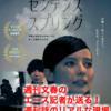 週刊文春エース記者 中村竜太郎さんが書いた『スクープ!』が読み応えあり!週刊誌のリアルな現場が丸わかり!