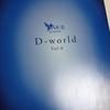「D-world Vol.0」にエスカクロンの朗読を聞きに行って来たよ!