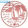 【風景印】北海道印影集(14)小樽市編