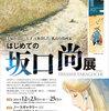 漫画家・坂口尚作品の復刻出版をしたい!というクラウドファンディング
