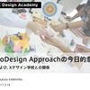 Xデザイン学校での講演:CoDesignApproachの今日的意味
