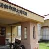 苫前町郷土資料館 小さな町の歴史と文化