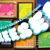 南出めぐみさん出演舞台  ドラフタス1巡目公演 ミュージカル『CHEESE !』2014年8月6日〜10日 @阿佐ヶ谷・シアターシャイン