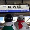 おおさか東線で乗り鉄ペンギン!奈良から新大阪へひとっ飛びだ!(早春の奈良の旅その7)(163)