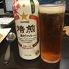 ほうじビール【レビュー】『焙煎生ビール』サッポロ