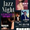 5月11日(土) 西横浜ミスティ ライブ
