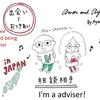 Amor and Aya#005 相談相手