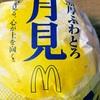 マクドナルドの「濃厚ふわとろ月見」を食べました