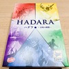 【ボドゲ】ハダラ(HADARA)完全日本語版|ハダラとは文明である。文明は発展すべきである。我が家のボドゲ棚も、ある意味文明である。