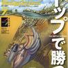 【バス釣り雑誌】トップで勝つ!「ルアーマガジン 2019年 7月号」発売!