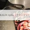 KALDIのアヒージョシーズニングを使ってみました。