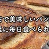 自宅で[焼きたてパン]を楽しむためにホームベーカリーを買うべき理由とは