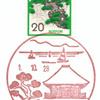 【風景印】湖西郵便局
