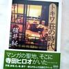 ちくま文庫『トキワ荘の時代』