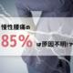 え??!【慢性腰痛の85%は原因不明?!】