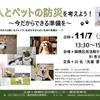 【イベント情報】11月7日(土)人とペットの防災を考えよう!~今だからできる準備を~