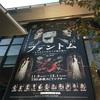 『ファントム』2019.11.17.17:30 @赤坂ACTシアター