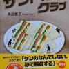「サンドイッチクラブ」高学年課題図書2021【読書感想文の書き方】