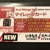 【いきなりステーキ】肉マイレージ修行【2回目】
