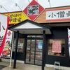 石川県では実店舗が無くなったものシリーズ(笑)