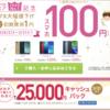 スマホ一括100円。初期費用1円。IIJmioのセールがお得。
