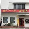 【オススメ5店】四日市(三重)にあるラーメンが人気のお店